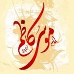 احادیثی کوتاه از امام کاظم (سلام الله علیه)