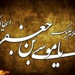 متن و جملات شهادت امام موسی کاظم (ع)