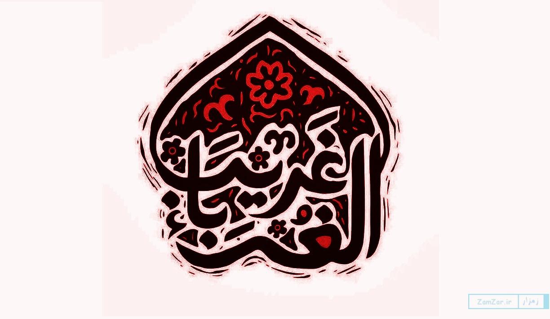دلنوشته هایی زیبا در سوگ شهادت امام رضا (سلام الله علیه)