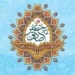 اندرزی زیبا از امام صادق علیه السلام