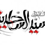 پنج علامت مؤمن از نظر امام سجاد (ع)