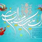 پیامک های تبریک میلاد امام سجاد (ع)
