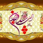 اشعار و دلنوشته های ولادت امام سجاد (ع)