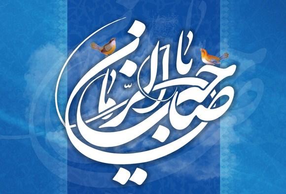 متن های پیامکی تبریک ولادت امام زمان (عج)