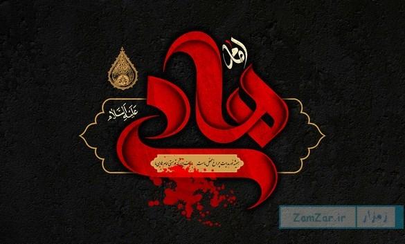 اشعار و دلنوشته های شهادت امام هادی (ع)