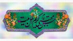 متن های زیبا برای تبریک ولادت امام مجتبی (ع)