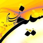 اشعار و دلنوشته های ولادت امام حسین(ع)