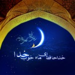 اشعار و دلنوشته های وداع با ماه رمضان