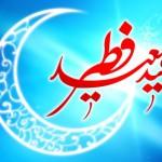 اشعار تبریک عید سعید فطر