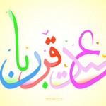 اشعار تبریک عید قربان