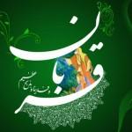 اشعار و دلنوشته های عید قربان
