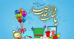 پیامک و استاتوس جدید تبریک عید نوروز ۹۴