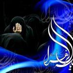 اس ام اس های تسلیت شهادت حضرت فاطمه زهرا (س)