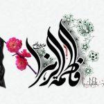 متن های زیبا برای تسلیت شهادت حضرت زهرا (سلام الله علیها)
