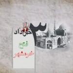 اس ام اس و جملات آزادسازی خرمشهر – ۳ خرداد