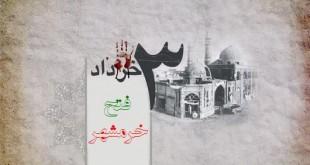 اس ام اس فتح خرمشهر در عملیات بیت المقدس و روز مقاومت، ایثار و پیروزی (3 خرداد)،