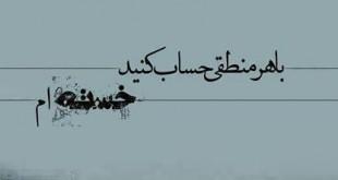 اس ام اس های جدید فاز سنگین و تیکه دار (خرداد ۹۴)