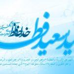 متن های زیبا برای تبریک عید سعید فطر