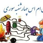 جملات چهارشنبه سوری