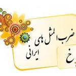 ضرب المثل های فارسی (حرف خ )