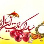 جملک های تبریک نوروز