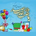 جملات زیبا و جدید تبریک عید نوروز