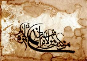 دوبیتی زیبا برای عید غدیر خم
