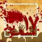 اس ام اس و پیامک قیام خونین ۱۷ شهریور ۱۳۵۷