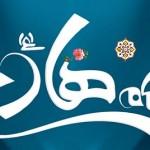 اس ام اس های تبریک ولادت امام هادی (ع)