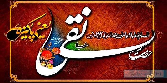 جملات تبریک ولادت امام هادی (ع)