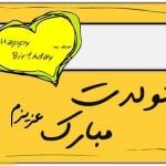 پیامک جدید تبریک روز تولد