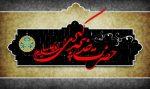 دوبیتی های وفات حضرت خدیجه (سلام الله علیها)