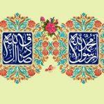 جملات میلاد پیامبر (ص) و امام صادق (ع)
