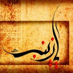 اشعار و دلنوشته وفات حضرت زینب (س)