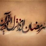 احادیث منتخب ماه مبارک رمضان