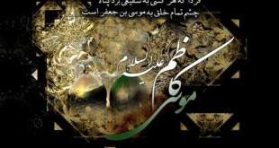 شهادت امام کاظم ع