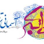 پیامک ولادت حضرت علی اکبر علیه السلام