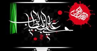 حضرت علی (ع)