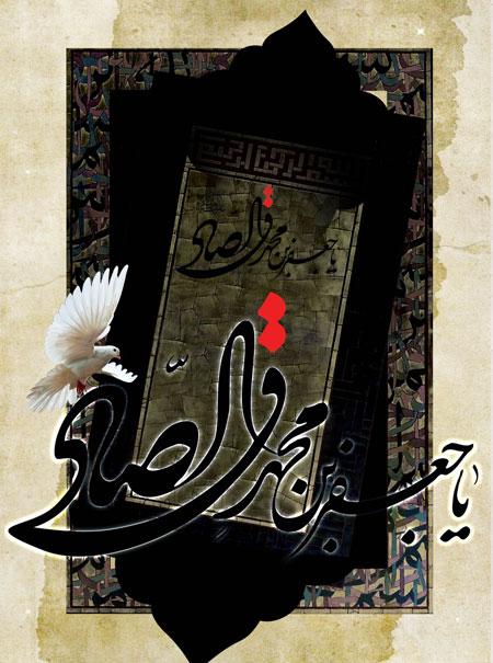 کارت پستال شهادت امام صادق ع