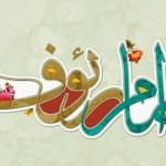 جمله های تبریک ولادت امام رضا (ع)