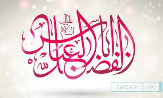 اس ام اس های تبریک میلاد عباس بن علی(ع)