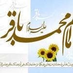 جملات آموزنده و سخنان زیبای امام باقر (ع)