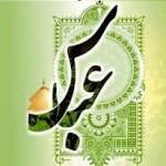 اس ام اس روز جانباز و تولد حضرت عباس(ع)