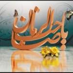 پیامک تبریک آغاز امامت حضرت ولی عصر (عج)