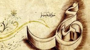 حضرت محمد مصطفی صلى الله علیه و آله و سلّم