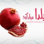 اشعار زیبا و طنز شب یلدا