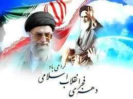 اس ام اس و جمله های تبریک ۲۲ بهمن