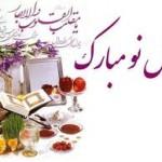 جملات تبریک گفتن نوروز