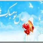 پیامک عیدانه (اس ام اس نوروزی)
