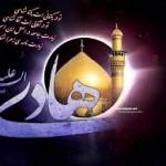 پیامک شهادت امام هادی(سلام الله علیه)